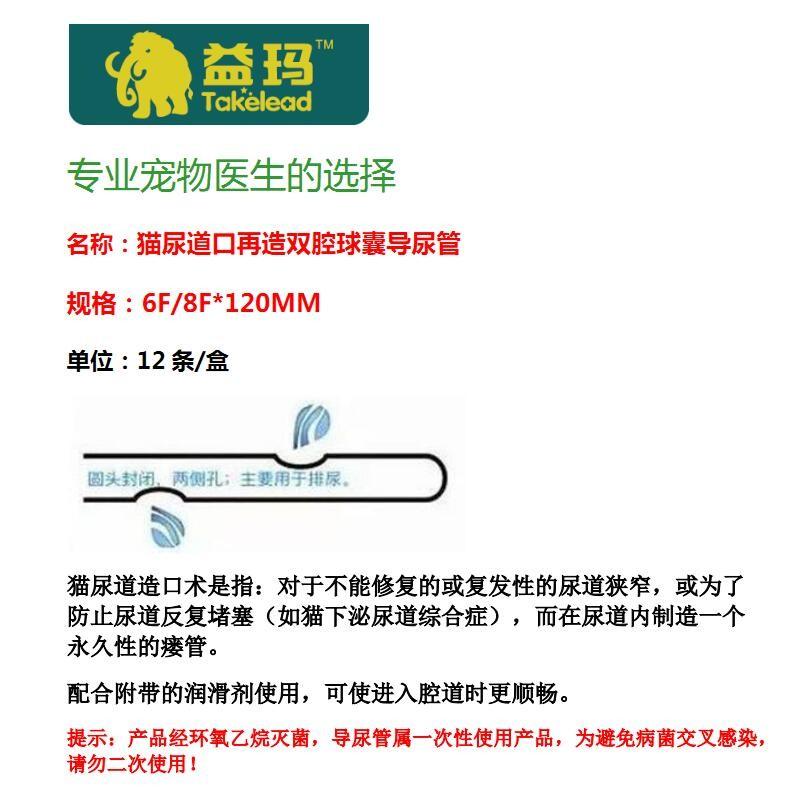 深圳益玛|宠物医疗|益玛宠物|宠物耗材|宠物医生|宠物医院